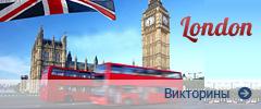 Викторина по Лондону